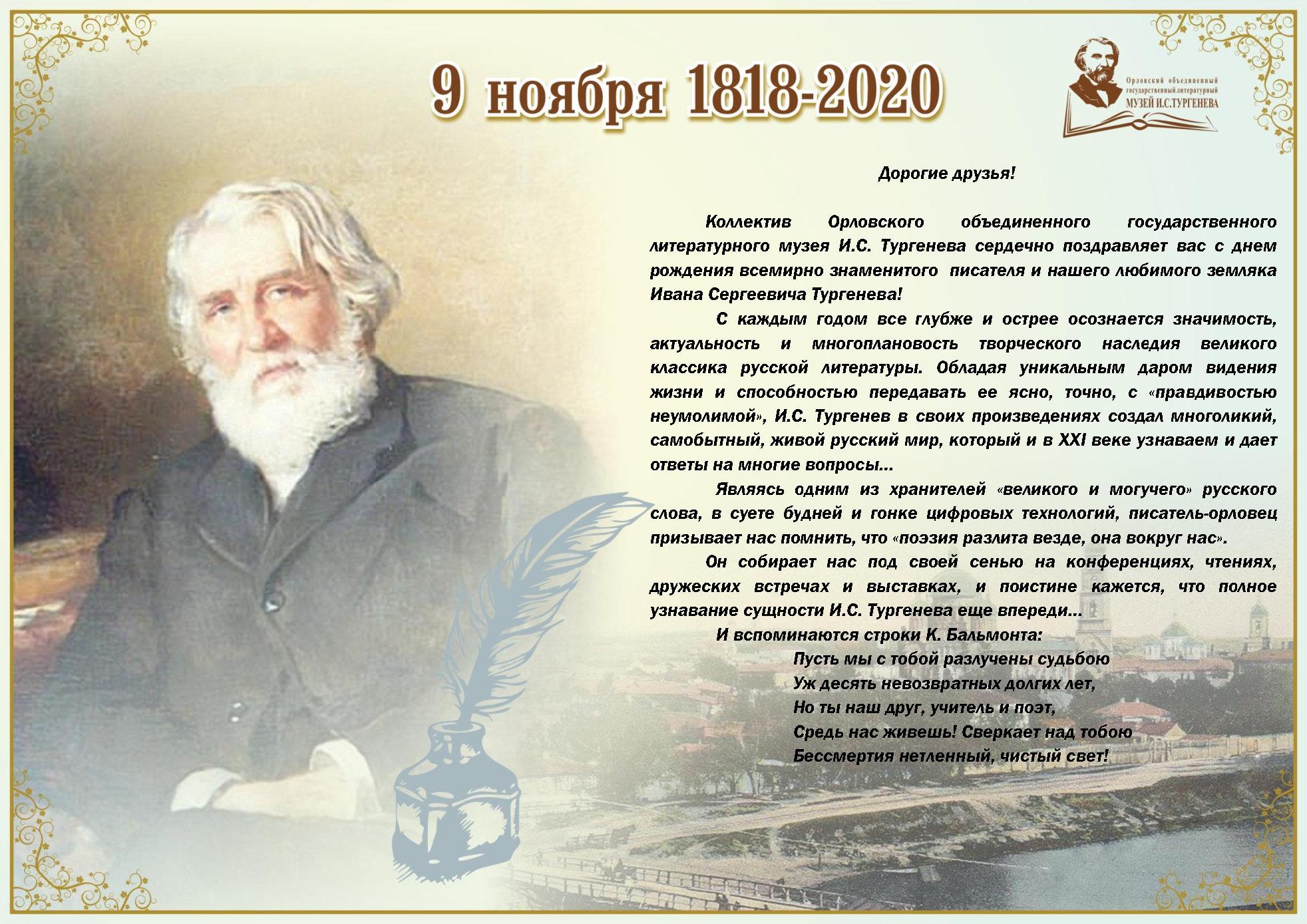 С днём рождения Ивана Сергеевича Тургенева!