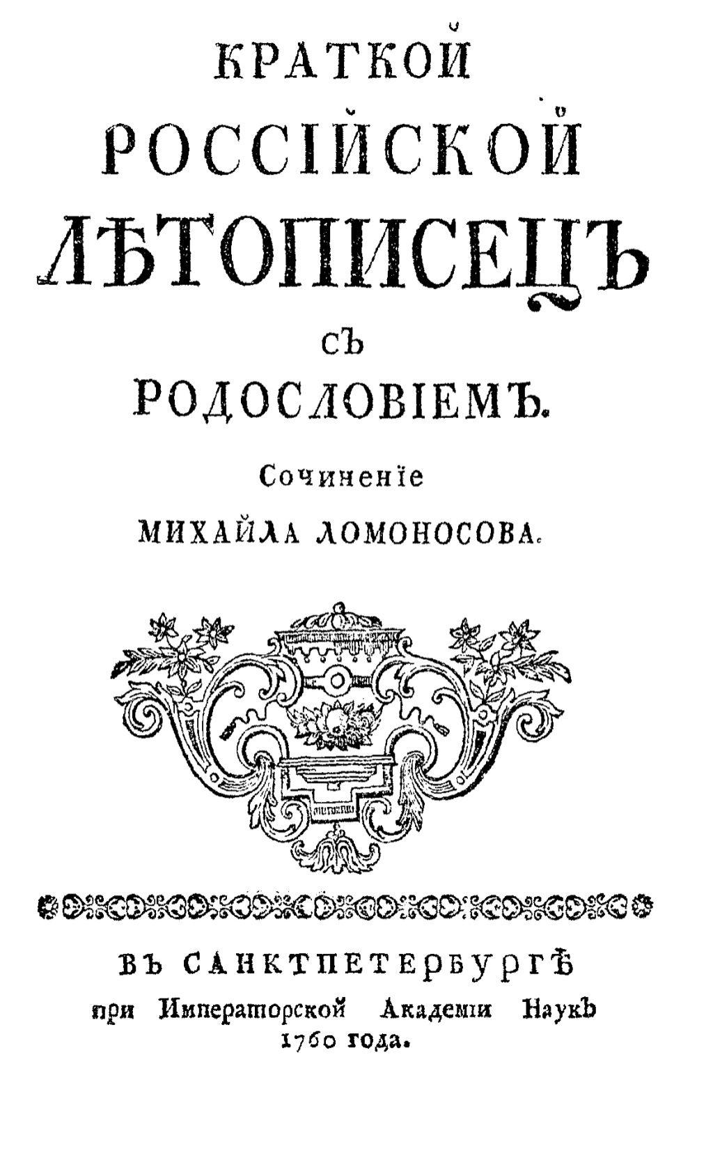 «Летописец» Михаила Ломоносова. К 260-летию со дня издания книги.
