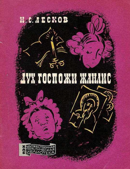 Цикл «Святочные рассказы: Н.С. Лесков «Дух госпожи Жанлис»