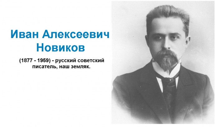 http://novikov-library.ru/upload/000/u1/e/3/ivan-alekseevich-novikov-photo-big.jpg