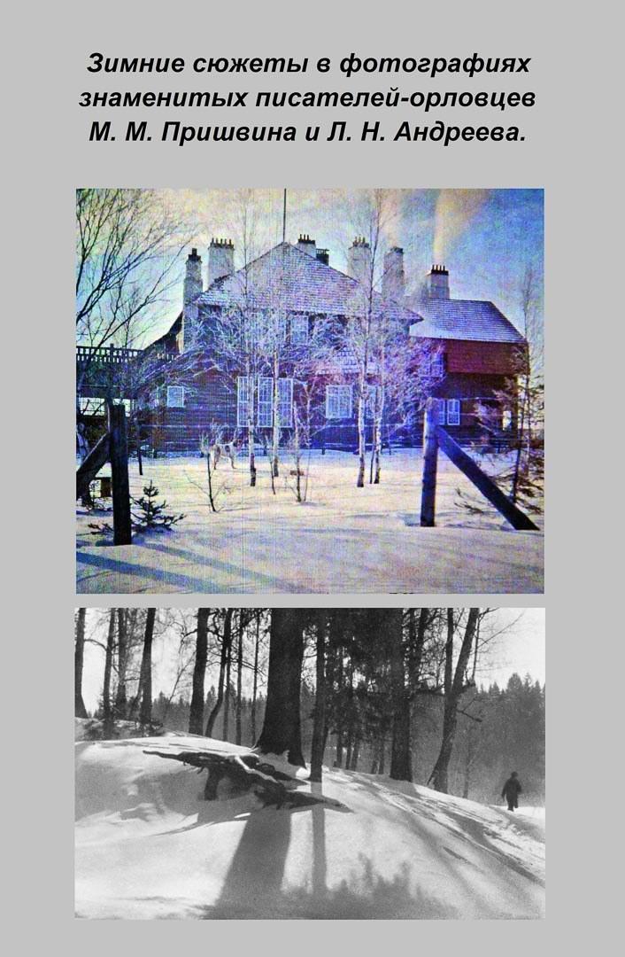 Виртуальная выставка «Зимние сюжеты в фотографиях знаменитых писателей-орловцев М. М. Пришвина и Л. Н. Андреева»
