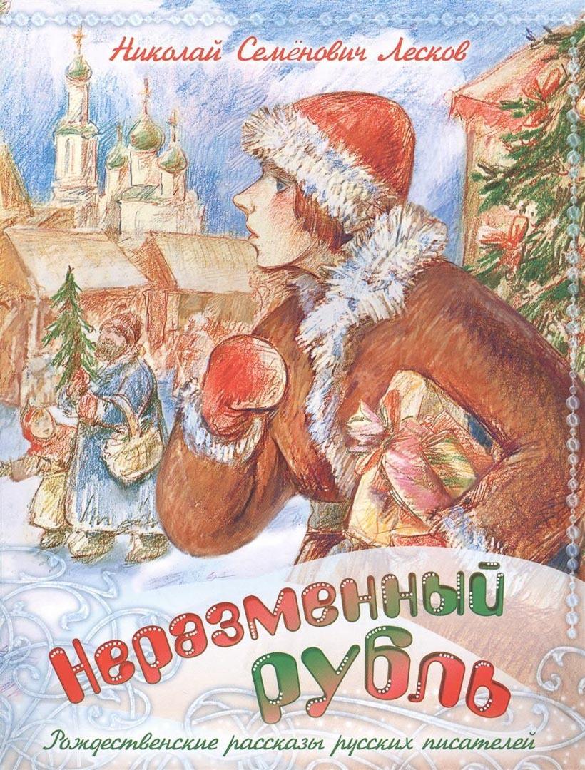 Цикл «Святочные рассказы: Н.С. Лесков «Неразменный рубль»