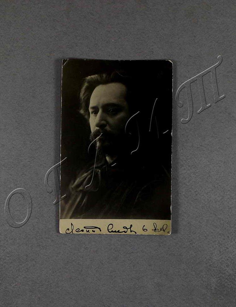 1ОГЛМТ ОФ-35458 Почтовая открытка.  Неуст. фотограф. Леонид Андреев. 1908 г.