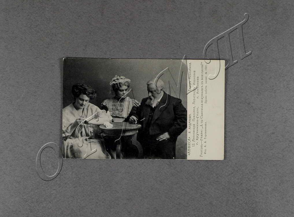 Театр Леонида Андреева на дореволюционной почтовой  открытке (продолжение).