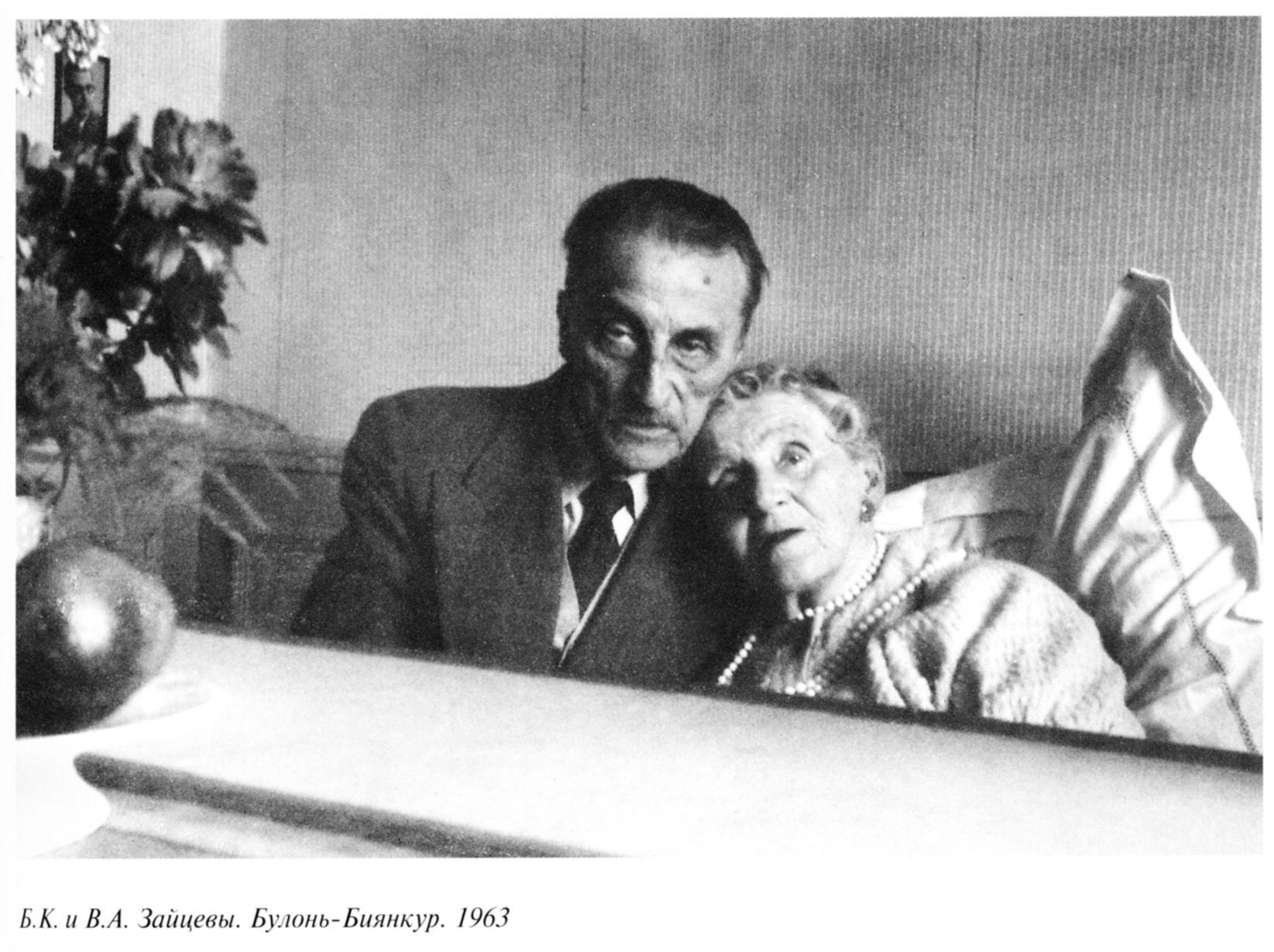 Борис и Вера Зайцевы: подвиг любви (Часть вторая)