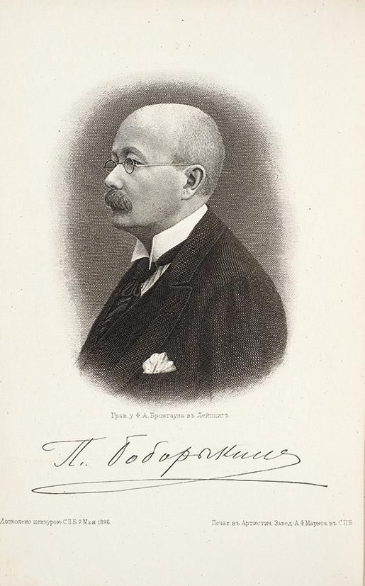 Boborykin-Petr-Dmitrievich-1836-1921