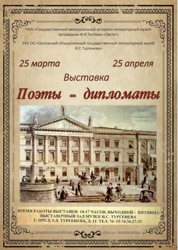 «А. К. Толстой – поэт-дипломат»