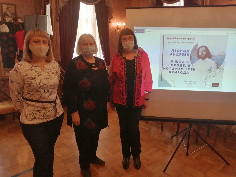 Видеоконференция  «Орел-Варшава»