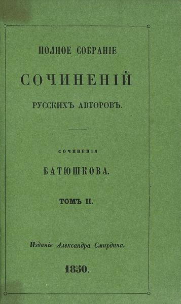 Книги К.Н.Батюшкова в фондах музея И.С.Тургенева.