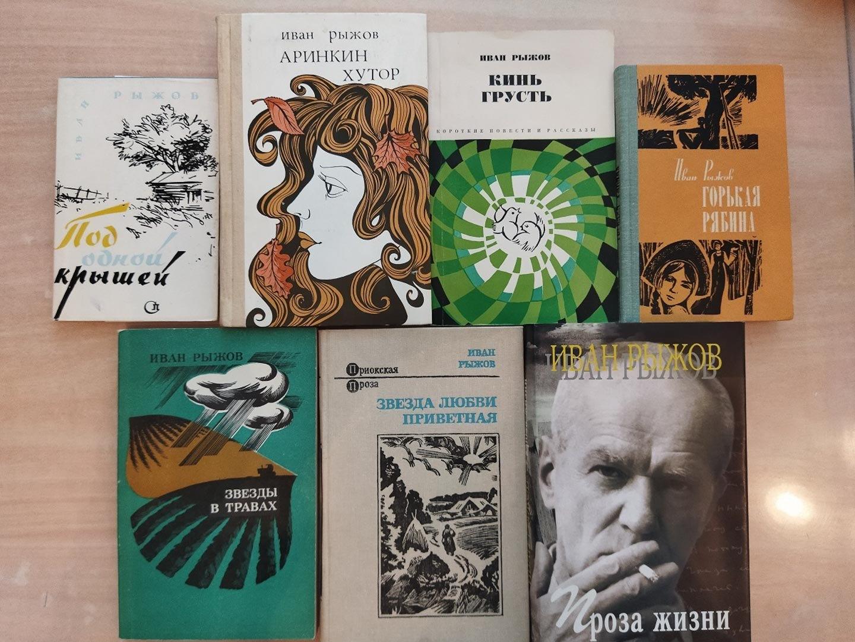 К 85-летию со дня рождения писателя И.А. Рыжова.