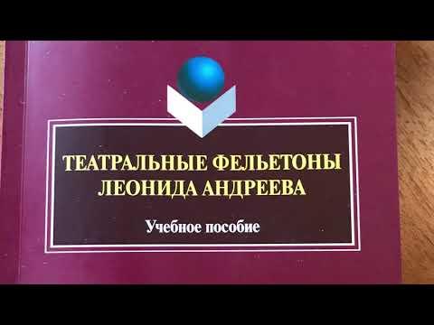 «О Леониде Андрееве»