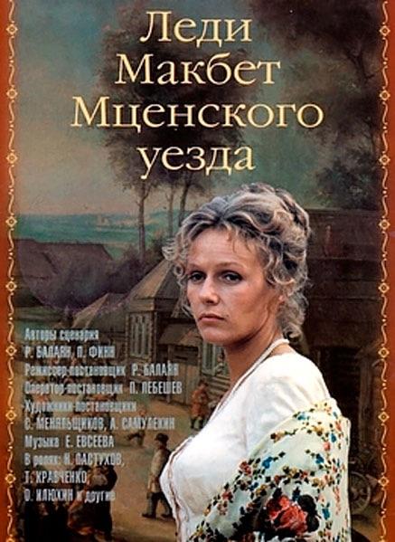 «Произведения Н.С. Лескова в кино».  «Леди Макбет Мценского уезда».