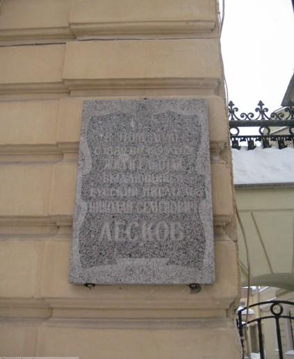 В нем было все свое – «лесковское»»…  А. М. Фёдоров «У трупа Н.С. Лескова» (Из личных воспоминаний).