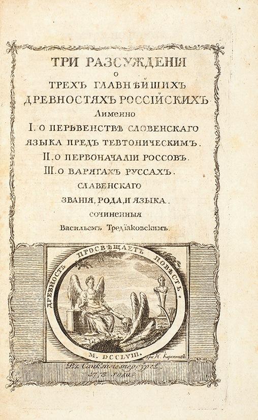 3.Тредиаковский, В.К. Три рассуждения о трех главнейших древностях российских.
