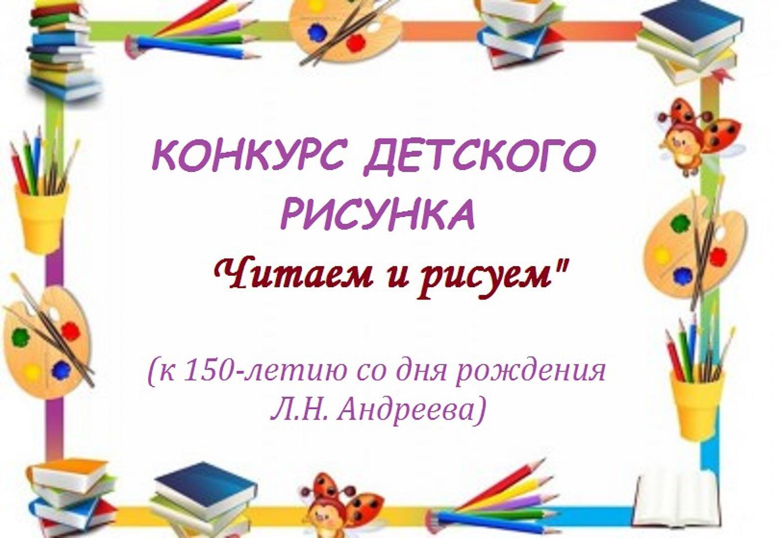 "Конкурс детского рисунка ""Читаем и рисуем"""