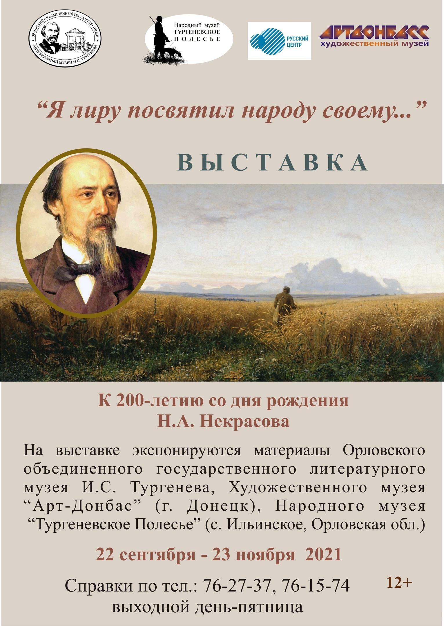 Выставка, посвящённая 200-летию со дня рождения Н.А. Некрасова